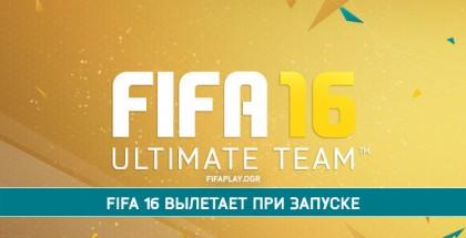 FIFA 16 вылетает при запуске (есть решение)
