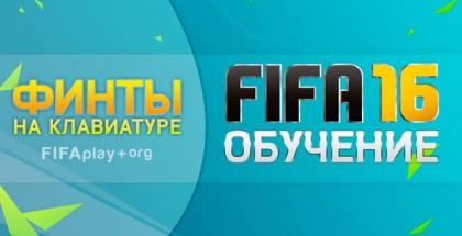 FIFA 16 финты на клавиатуре: как делать? (гайд)