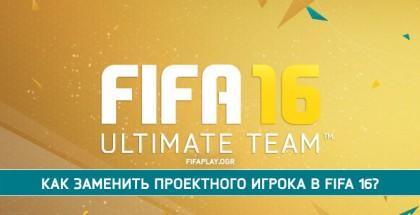 Проектный игрок FIFA 16 и как его заменить