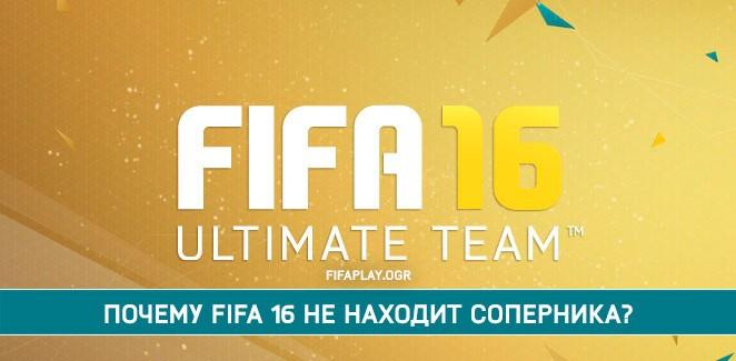 Почему FIFA 16 не находит соперника? (есть решение)