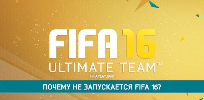 Почему не запускается FIFA 16? (есть решение)