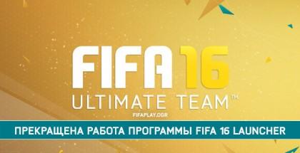 Прекращена работа программы FIFA 16 Launcher (есть решение)