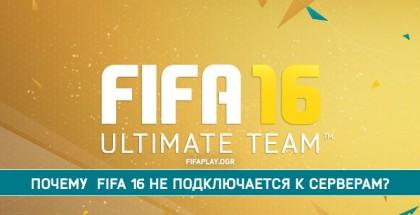 Почему FIFA 16 не подключается к серверам?