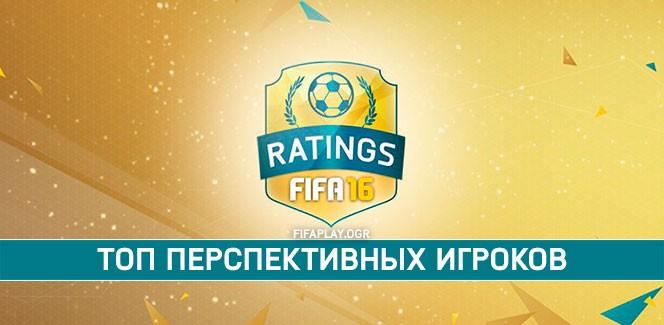Самые перспективные игроки в FIFA 16