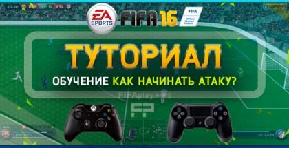 Как начинать атаку в FIFA 16?