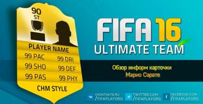 Марио Сарате в FIFA 16