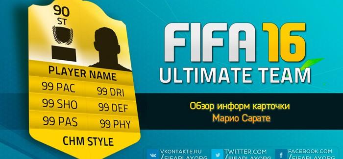 Марио Сарате – самый недооцененный нападающий в FIFA 16
