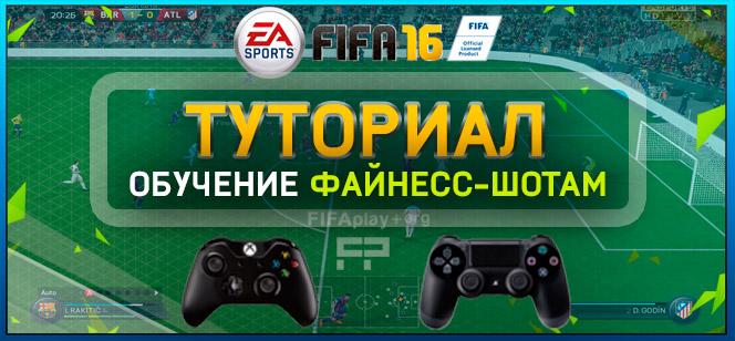 Туториал по использованию файнесс-шотов в FIFA 16