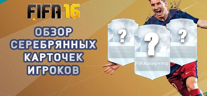 Обзор серебряных карточек игроков для FUT 16