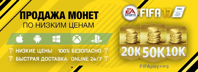 Купить монеты FIFA 17
