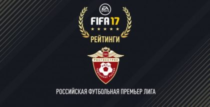 top-players-rfpl-fifa-17-620x350