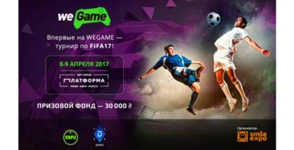 Чемпионат WEGAME по FIFA17
